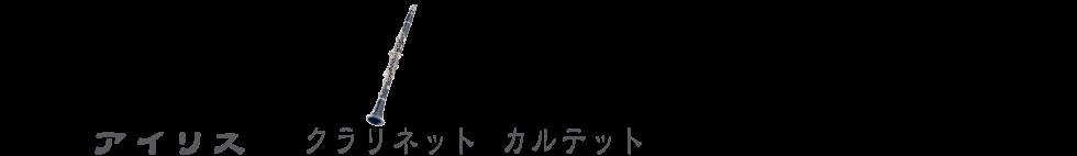 Iris Clarinet Qartet